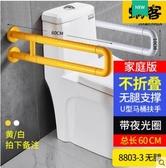 衛生間折疊扶手老人防滑無障礙安全殘疾人浴室馬桶坐便器欄桿助力 suger LX