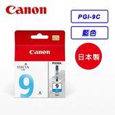 Canon PGI-9C 藍色 原廠墨水匣【迪特軍】
