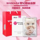 WH MASK 嬰兒天國蠶絲嫩白補水面膜...