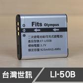 Olympus LI50B Li-50B NP150 台灣世訊 日本電芯 副廠鋰電池 VG-170 (一年保固)