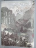 【書寶二手書T4/雜誌期刊_QCW】歷史文物_293期_彼時此刻-台灣近現代寫真