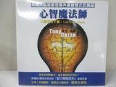 【書寶二手書T1/心理_EUG】心智魔法師-大腦使用手冊_陳素宜, TonyBazun