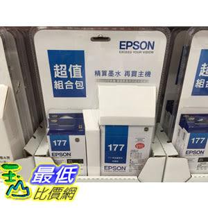 [COSCO代購] EPSON INK T177 VALUE PK EPSON T177 墨水超值組 量販包(三彩一黑)+2黑 _C102393