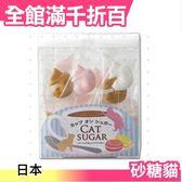 日本 杯子上的砂糖貓 三色 24顆 造型砂糖 優雅可愛喝茶 下午茶 調味料 糖塊 貴婦【小福部屋】