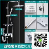 現貨淋浴花灑套裝家用全銅浴室淋雨噴頭衛生間沐浴花酒衛浴器洗澡神器 JD 玩趣3C2-27