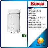 Rinnai林內 RU-B1020RF 屋外抗風型熱水器