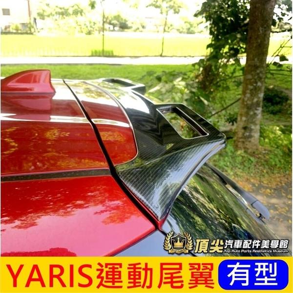TOYOTA豐田【YARIS運動尾翼】2018-2021年YARIS 大鴨專用配件 造型尾翼 大包 碳纖維卡夢