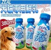 【🐱🐶培菓寵物48H出貨🐰🐹】ZEAL》紐西蘭犬貓專用鮮乳1000ml