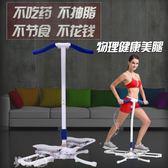 腳踏機 瘦腿器 美腿機 腿部訓練器 美腿器家用瘦腿器材減肥瘦大腿踏步機 igo夢藝家