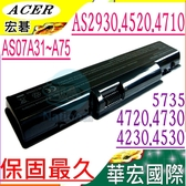 ACER 電池(保固最久)-宏碁 5336G,5536G,5541G,5542G,4930G,AS07A71,AS07A72,AS07A74,MS2219,Z01