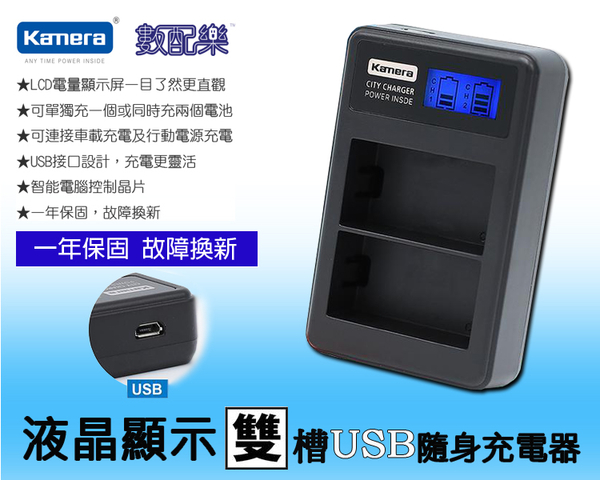 數配樂 kamera 佳美能 Nikon ENEL15 USB 雙槽 雙充 充電器 D600 D800 D800e D7000 D7100