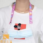 2個裝 口罩掛繩韓國防丟掛繩鏈掛脖兒童diy可調節神器成人【慢客生活】