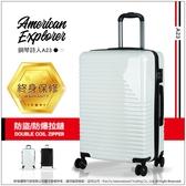 終身保修 美國探險家 輕量 防盜拉鏈 行李箱 20吋 鋼琴詩人 A23