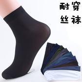 男性絲襪 純色超薄男襪女襪短襪白色黑色尼龍襪兒童樂 宜室家居