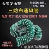 玻纖三防布伸縮通風軟管耐高溫阻燃防火帆布鋼絲排風煙氣300—500 1995生活雜貨