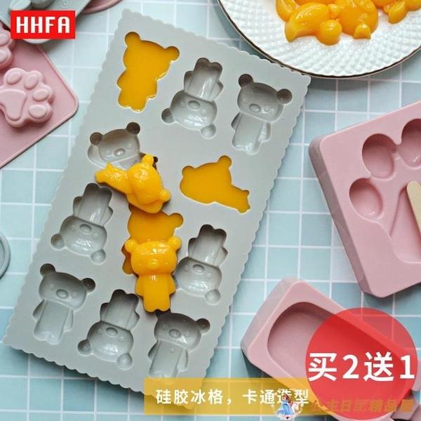 卡通創意硅膠冰格冰塊雪糕模具貓爪製冰盒巧克力布丁果凍烘焙【公主日記】