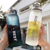磨砂大容量運動水杯男潮便攜健身塑料水壺韓國女學生清新隨手杯子 初語生活