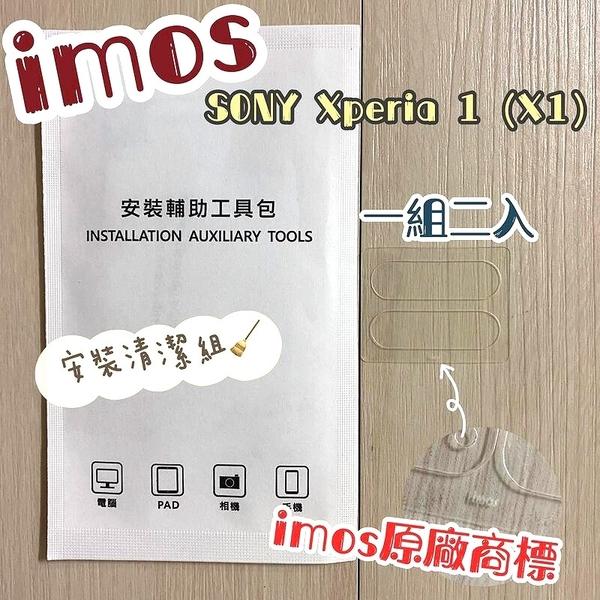 【iMos】3SAS 鏡頭保護貼2入組 附清潔組 SONY Xperia 1 (6.5吋) 雷射切割 疏油疏水 鏡頭貼