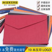 創意平板包皮革皮質文件包袋A4公文袋資料合同票據檔案袋收納包 麻吉部落