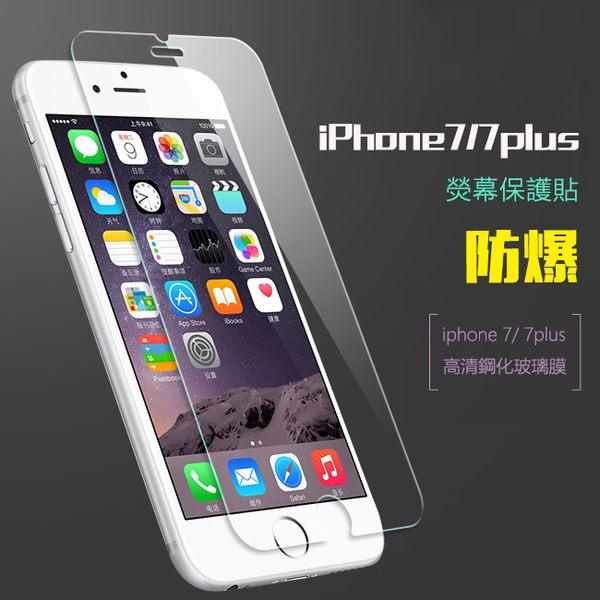 非全屏 iPhone 8 7 Plus 高清 防爆 鋼化玻璃膜 玻璃膜 鋼化膜 螢幕保護貼 保護膜 貼膜 9H硬度