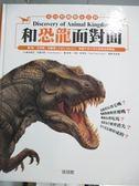 【書寶二手書T1/少年童書_WFB】和恐龍面對面_奧莉維亞.布魯克斯