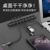 百貨週年慶-集線器數據線保護套充電線收納整理埋線器蘋果安卓耳機通用