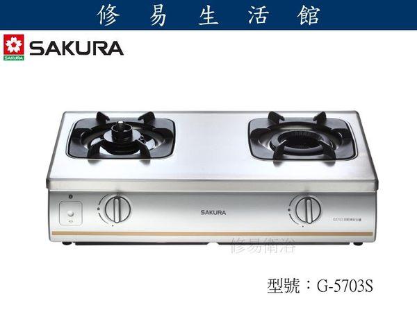 《修易生活館》 SAKURA櫻花G-5703S 雙口台爐 (如需安裝由安裝人員收費800元)