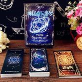 塔羅牌占卜全套兒童卡紙牌【99元專區限時開放】