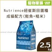 寵物家族-Nutrience紐崔斯田園糧-成貓配方(鮭魚+糙米)2.5kg