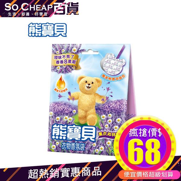 熊寶貝 衣物香氛袋 薰衣草沁林香 21g (3入)