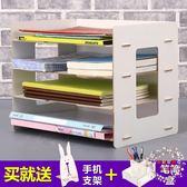 交換禮物-木質檔筐桌面檔架A4檔欄A5多功能收納盒辦公用品列印架子XW
