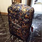 全館83折 美旅箱套旅行皮箱套2021242628寸拉桿箱套行李箱托運保護套