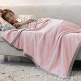 毛毯冬季單人午睡毯加厚珊瑚絨毯辦公室學生宿舍被子法蘭絨小毯子 酷斯特數位3c YXS