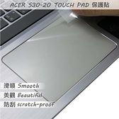 【Ezstick】ACER S30-20 TOUCH PAD 觸控板 保護貼