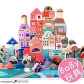 幻彩城市建築系列積木 拼裝玩具 115粒/組