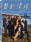 醫診情緣 第六季 DVD 完結篇 (音樂影片購)