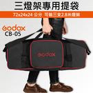 【外拍燈 攜帶包】CB-05 神牛 Godox 攝影 器材 燈箱包 適用 AD360 AD300 AD600 PRO