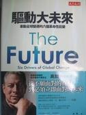 【書寶二手書T3/財經企管_OGL】驅動大未來_高爾