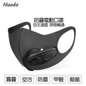 ⭐新風電動口罩😷防空汙灰塵過敏二手菸自主進風循環呼吸閥霧霾粉塵電子工業防護95布梨口罩