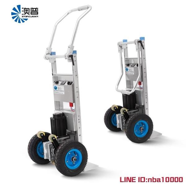 電動搬運車電動爬樓車 上樓神器載物爬樓機載重王手推家電拉貨建材搬運車 JD雙十二