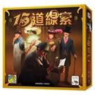 『高雄龐奇桌遊』 13道線索 十三道線索 13 Clues 繁體中文版 正版桌上遊戲專賣店
