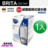 全新升級 Brita on tap 濾菌龍頭式濾水器 專用 濾芯 濾心 1入