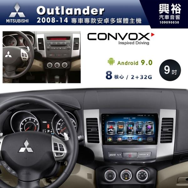 【CONVOX】2008~14年三菱Outlander專用9吋螢幕安卓主機*內建環景.鏡頭另購*GT4-8核4+64G