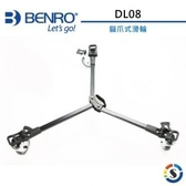 【聖影數位】Benro 百諾 DL08 貓爪式滑輪  【公司貨】DL08