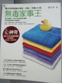 【書寶二手書T5/設計_PFX】無毒家事王-讓全家都健康的清潔、收納、布置200招_陳安琪