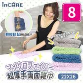 Incare 靜纖維超厚細柔毛面雙面抹布(8入組/4色可選)藍色*4 +綠色*4