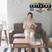 沙發 沙發椅 北歐【Y0315】雅思本簡約系雙人沙發(咖啡色)  收納專科