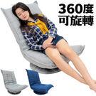【IS空間美學】日式旋轉和室椅(兩色可選...