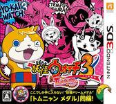 3DS 妖怪手錶 3 天婦羅(日版日文‧日本機專用)