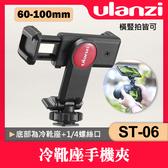 【現貨】ST-06 冷靴座快裝手機夾 橫拍 豎拍 Ulanzi 360度 熱靴 外接 麥克風 攝影燈 手機配件